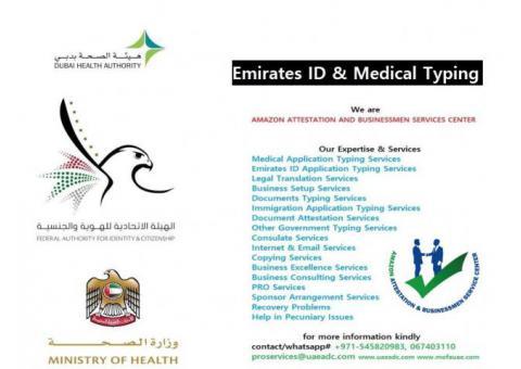 Emirates ID Medical in Ajman free zone