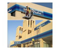 Shop / Office Sign Board installation, Sign board dismantling, Sign board Repair, Call 055 2196 236